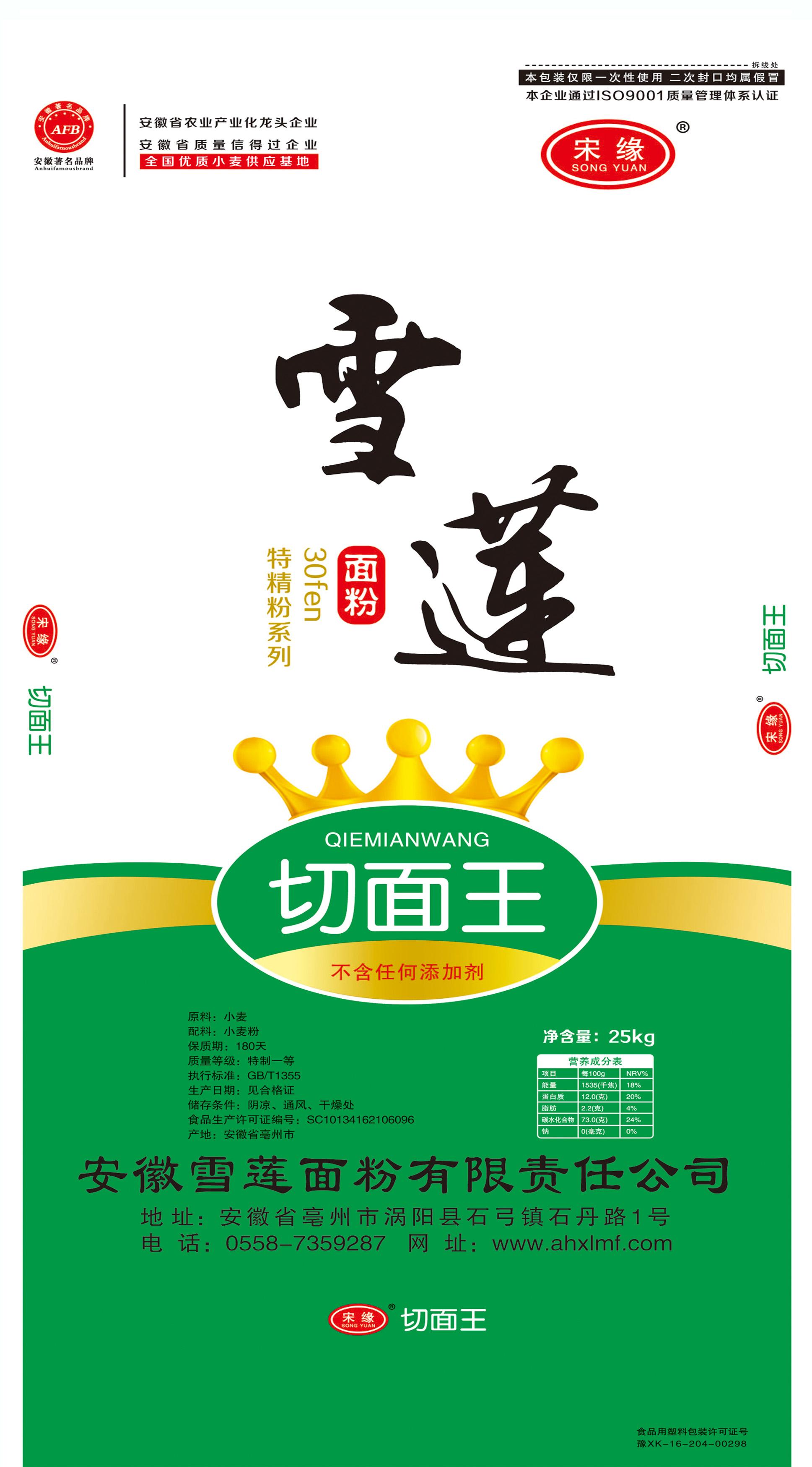 雪蓮 切面王 特精粉系列