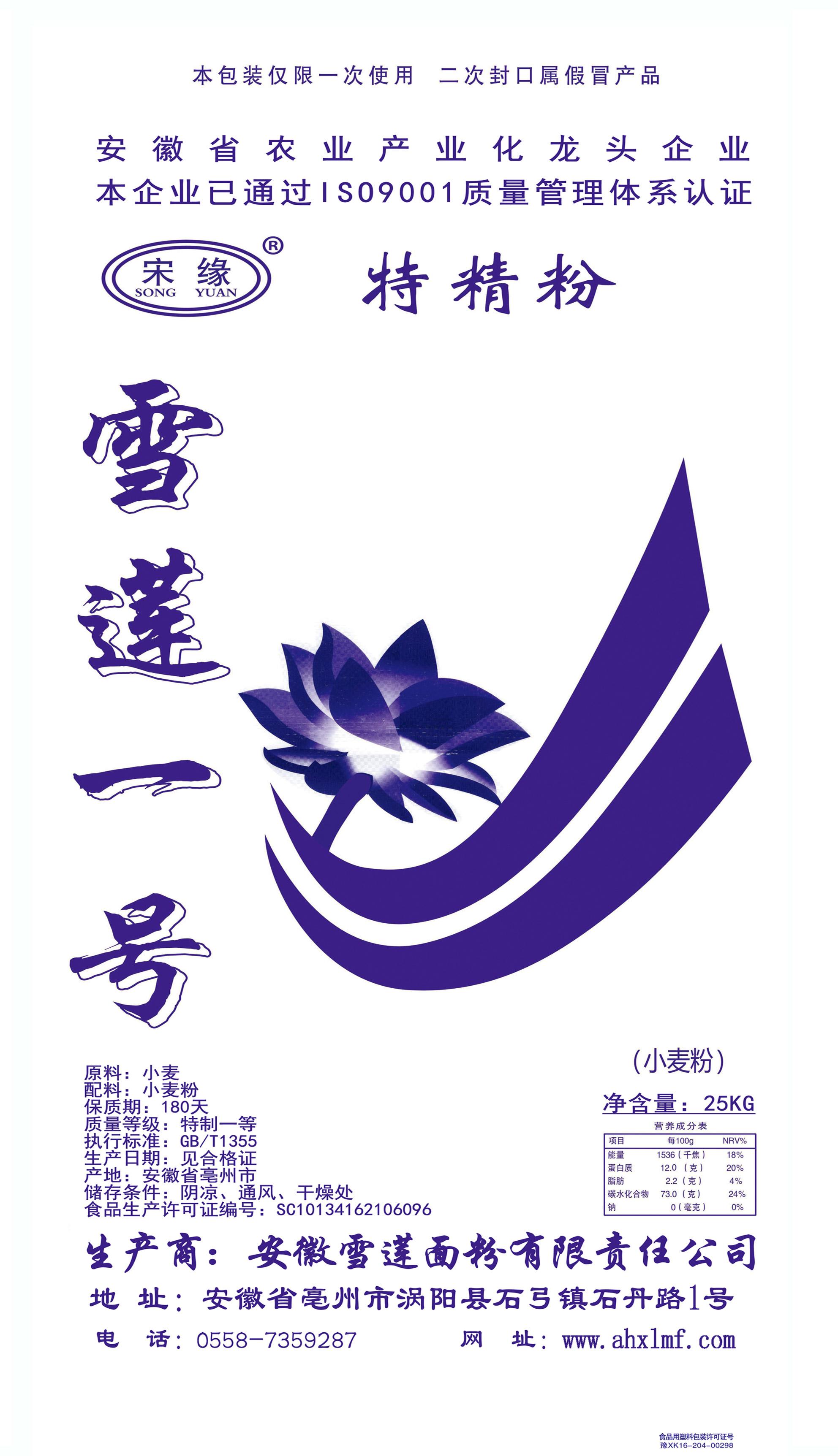 宋緣 雪蓮一號(小麥粉) 特精粉