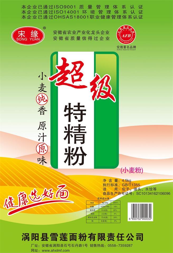 宋緣 超級特精粉(小麥粉)