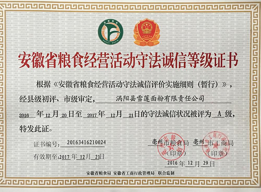 安徽省糧食經營活動守法誠信A級證書